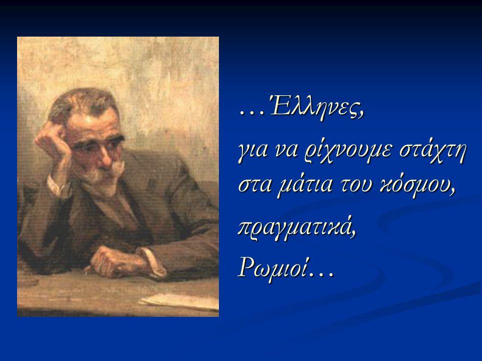 …Έλληνες, για να ρίχνουμε στάχτη στα μάτια του κόσμου, πραγματικά, Ρωμιοί…