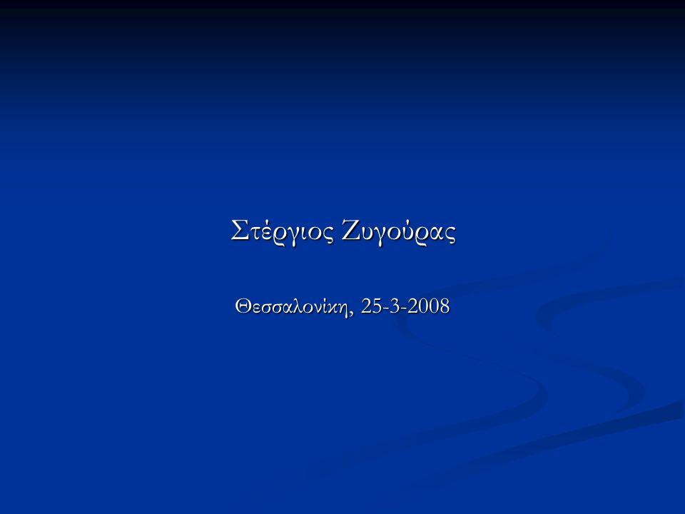 Στέργιος Ζυγούρας Θεσσαλονίκη, 25-3-2008