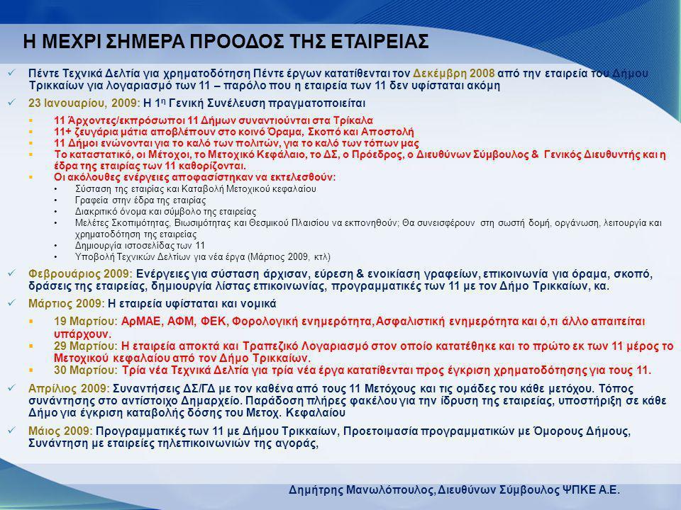 Δημήτρης Μανωλόπουλος, Διευθύνων Σύμβουλος ΨΠΚΕ A.E.  Πέντε Τεχνικά Δελτία για χρηματοδότηση Πέντε έργων κατατίθενται τον Δεκέμβρη 2008 από την εταιρ
