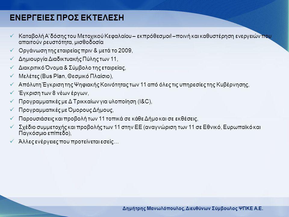 Δημήτρης Μανωλόπουλος, Διευθύνων Σύμβουλος ΨΠΚΕ A.E.  Καταβολή Α' δόσης του Μετοχικού Κεφαλαίου – εκπρόθεσμοι! –ποινή και καθυστέρηση ενεργειών που α