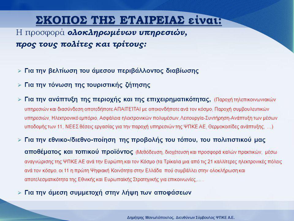 Δημήτρης Μανωλόπουλος, Διευθύνων Σύμβουλος ΨΠΚΕ A.E. ΣΚΟΠΟΣ ΤΗΣ ΕΤΑΙΡΕΙΑΣ είναι: Η προσφορά ολοκληρωμένων υπηρεσιών, προς τους πολίτες και τρίτους: 