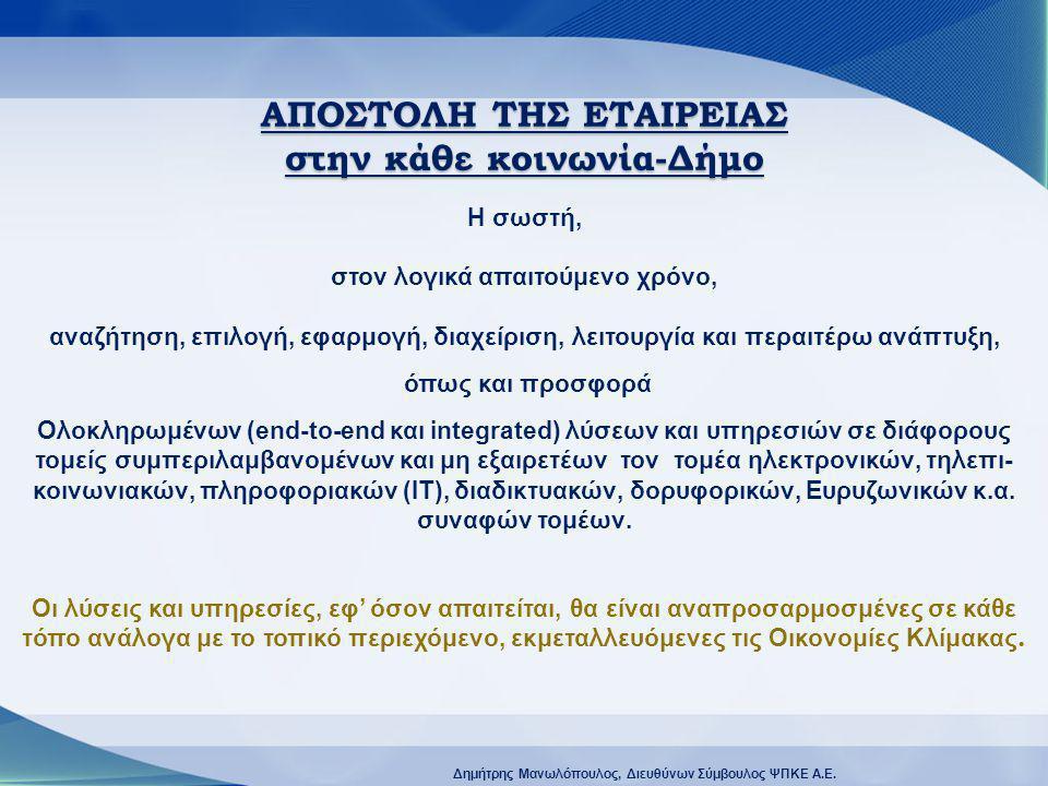 Δημήτρης Μανωλόπουλος, Διευθύνων Σύμβουλος ΨΠΚΕ A.E. ΑΠΟΣΤΟΛΗ ΤΗΣ ΕΤΑΙΡΕΙΑΣ στην κάθε κοινωνία-Δήμο Η σωστή, στον λογικά απαιτούμενο χρόνο, αναζήτηση,
