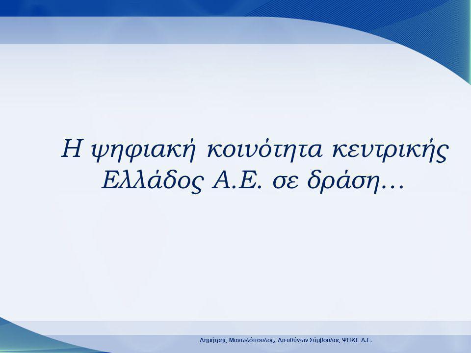 Δημήτρης Μανωλόπουλος, Διευθύνων Σύμβουλος ΨΠΚΕ A.E. Η ψηφιακή κοινότητα κεντρικής Ελλάδος Α.Ε. σε δράση…