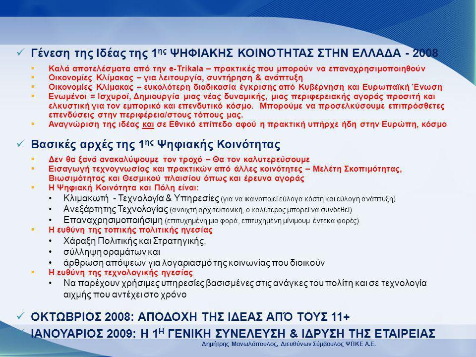 Δημήτρης Μανωλόπουλος, Διευθύνων Σύμβουλος ΨΠΚΕ A.E.  Γένεση της Ιδέας της 1 ης ΨΗΦΙΑΚΗΣ ΚΟΙΝΟΤΗΤΑΣ ΣΤΗΝ ΕΛΛΑΔΑ - 2008  Καλά αποτελέσματα από την e-