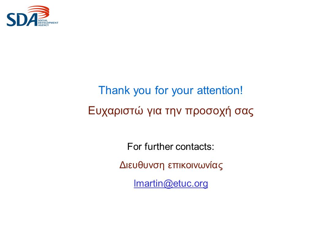 Thank you for your attention! Ευχαριστώ για την προσοχή σας For further contacts: Διευθυνση επικοινωνίας lmartin@etuc.org
