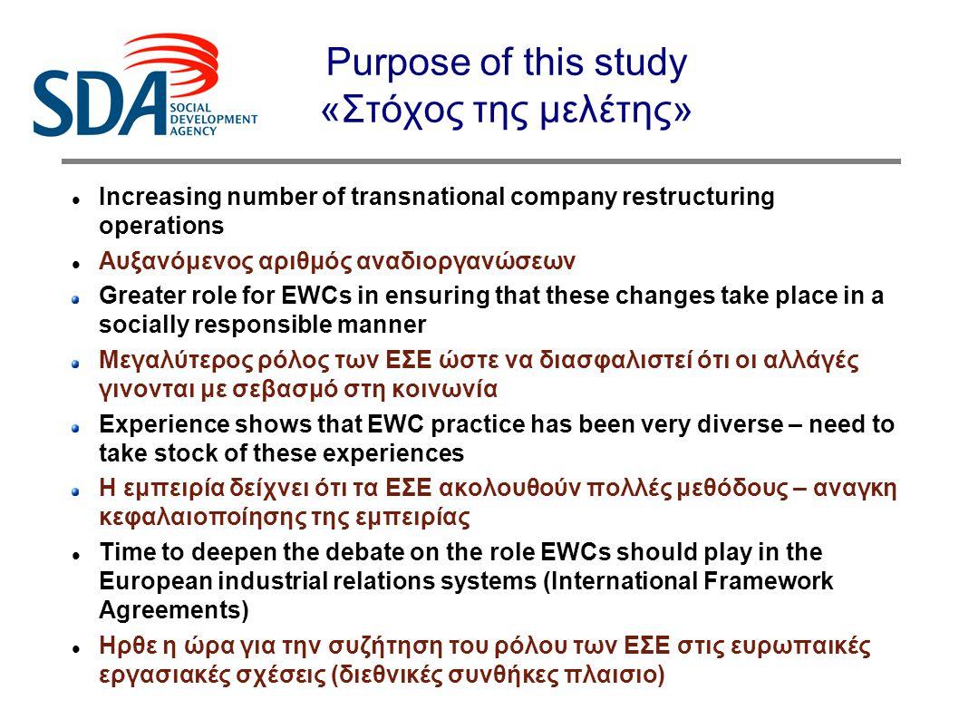 Methodology Μεθοδολογία The report consists of 4 case studies of EWCs having faced restructuring measures: Η έκθεση περιλαμβάνει 4 περιπτωσεις ΕΣΕ που αντιμετώπισαν αναδιοργανώσεις  General Motors (car manufacturing), αυτοκινητοβιομηχανία  Inbev (brewery), ζυθοποιϊα  Dim Branded Apparel (textile), ρούχα  RWE Energy (public utilities).