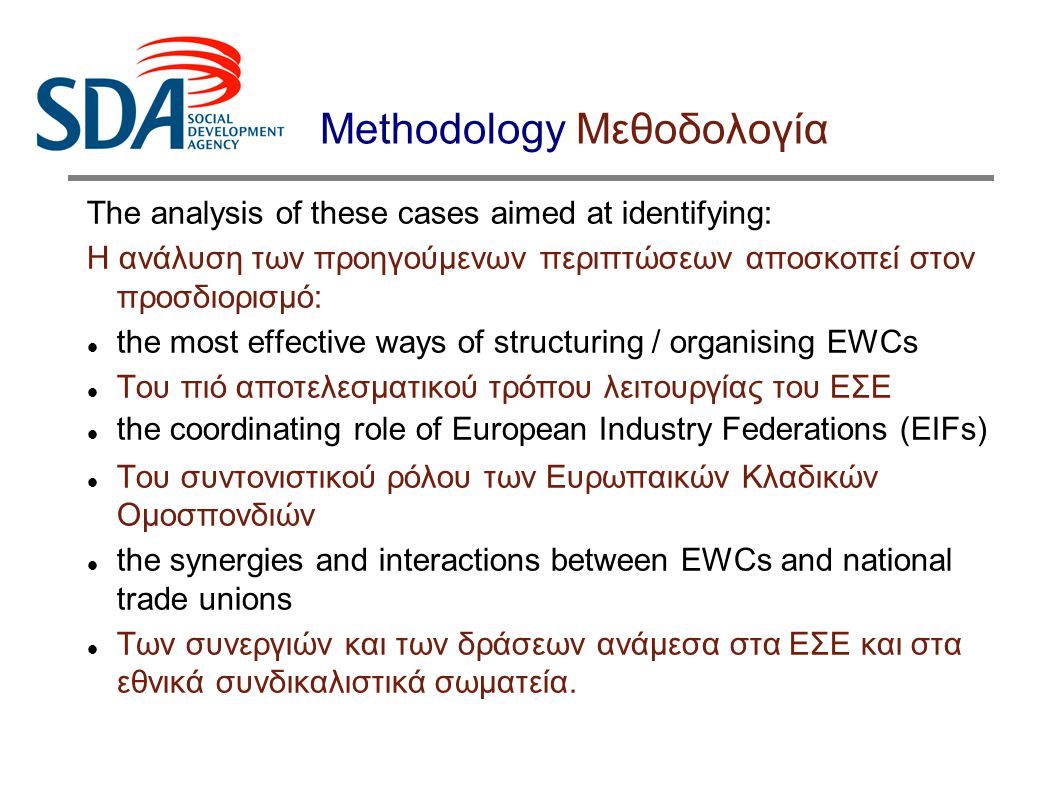 Methodology Μεθοδολογία The following aspects were analysed: Τα παρακάτω θέματα που αναλύονται στην έκθεση  The functioning of the EWCs (both the static and dynamic aspects).