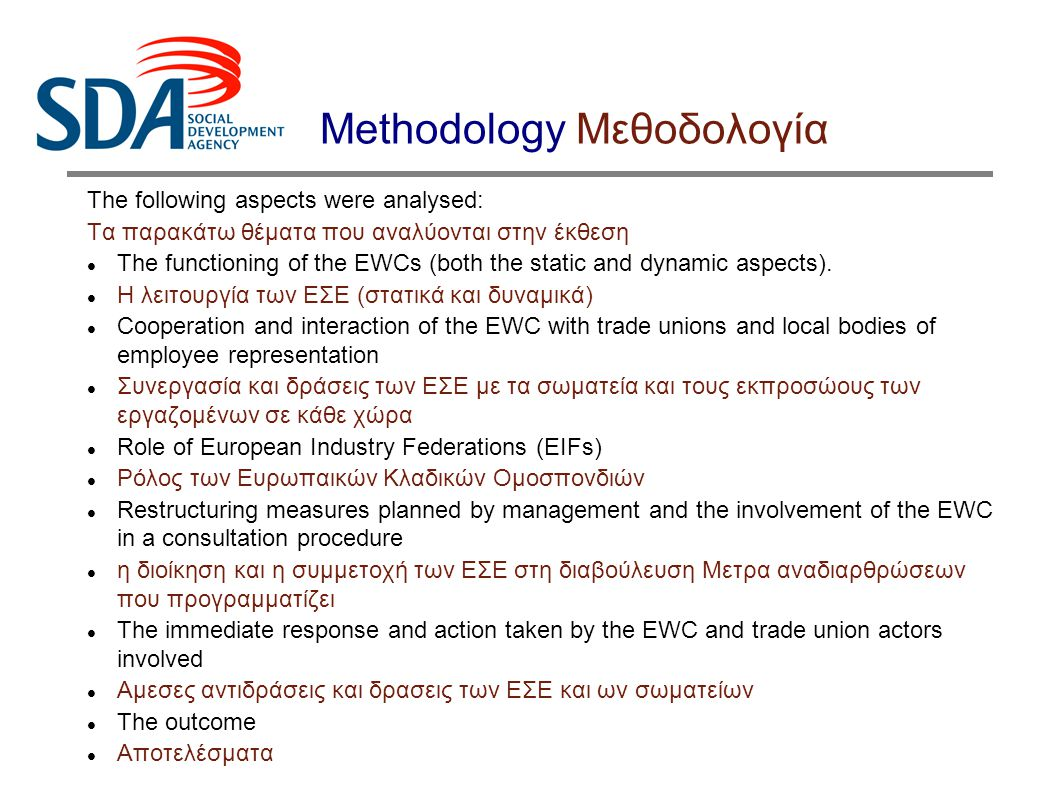 Methodology Μεθοδολογία The following aspects were analysed: Τα παρακάτω θέματα που αναλύονται στην έκθεση  The functioning of the EWCs (both the static and dynamic aspects).