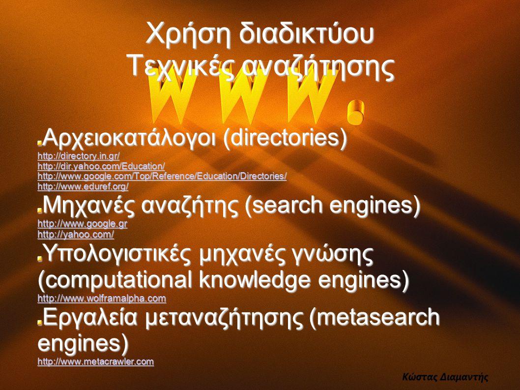 Χρήση διαδικτύου Τεχνικές αναζήτησης Αρχειοκατάλογοι (directories) http://directory.in.gr/ http://dir.yahoo.com/Education/ http://www.google.com/Top/R