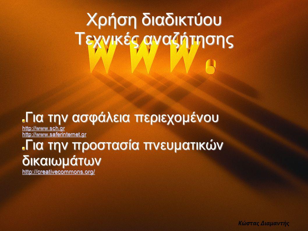 Χρήση διαδικτύου Τεχνικές αναζήτησης Για την ασφάλεια περιεχομένου http://www.sch.gr http://www.saferinternet.gr Για την προστασία πνευματικών δικαιωμ