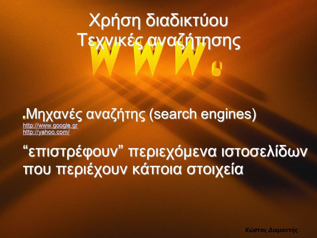 """Χρήση διαδικτύου Τεχνικές αναζήτησης Μηχανές αναζήτης (search engines) http://www.google.gr http://yahoo.com/ """"επιστρέφουν"""" περιεχόμενα ιστοσελίδων πο"""