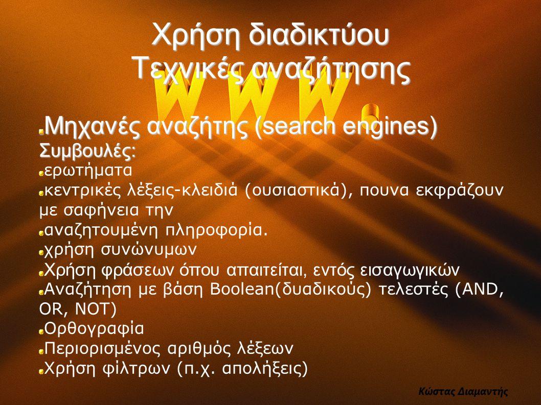 Χρήση διαδικτύου Τεχνικές αναζήτησης Μηχανές αναζήτης (search engines) Συμβουλές: ερωτήματα κεντρικές λέξεις-κλειδιά (ουσιαστικά), πουνα εκφράζουν με