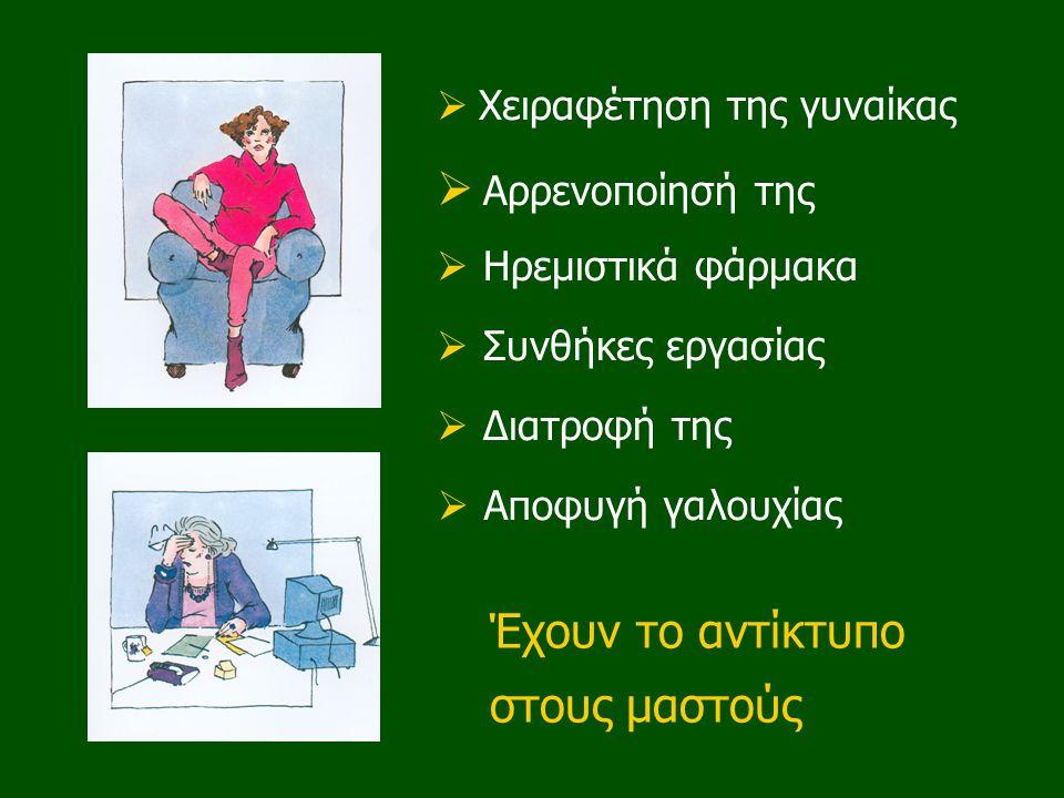  Χειραφέτηση της γυναίκας  Αρρενοποίησή της  Ηρεμιστικά φάρμακα  Συνθήκες εργασίας  Διατροφή της  Αποφυγή γαλουχίας Έχουν το αντίκτυπο στους μασ