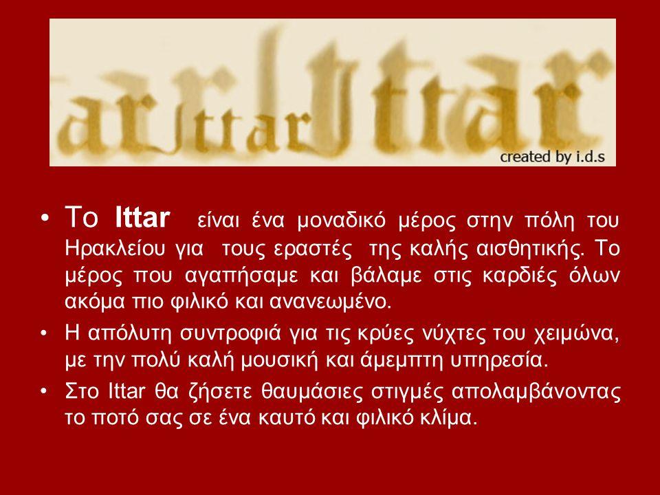 • Το Ittar είναι ένα μοναδικό μέρος στην πόλη του Ηρακλείου για τους εραστές της καλής αισθητικής.
