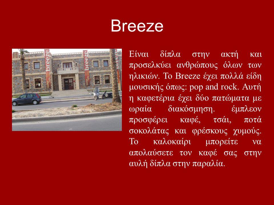 Breeze Είναι δίπλα στην ακτή και προσελκύει ανθρώπους όλων των ηλικιών.