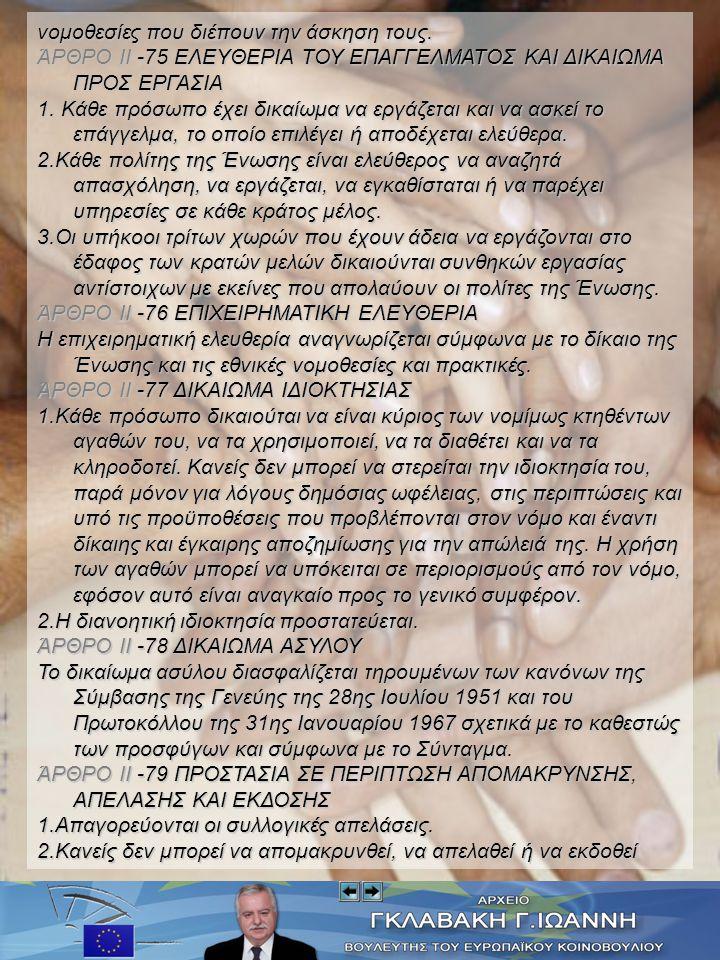 2.Το δικαίωμα αντίρρησης συνειδήσεως αναγνωρίζεται σύμφωνα με τις εθνικές νομοθεσίες που διέπουν την άσκησή του. ΆΡΘΡΟ ΙΙ -71 ΕΛΕΥΘΕΡIΑ EΚΦΡΑΣΗΣ ΚΑΙ Π