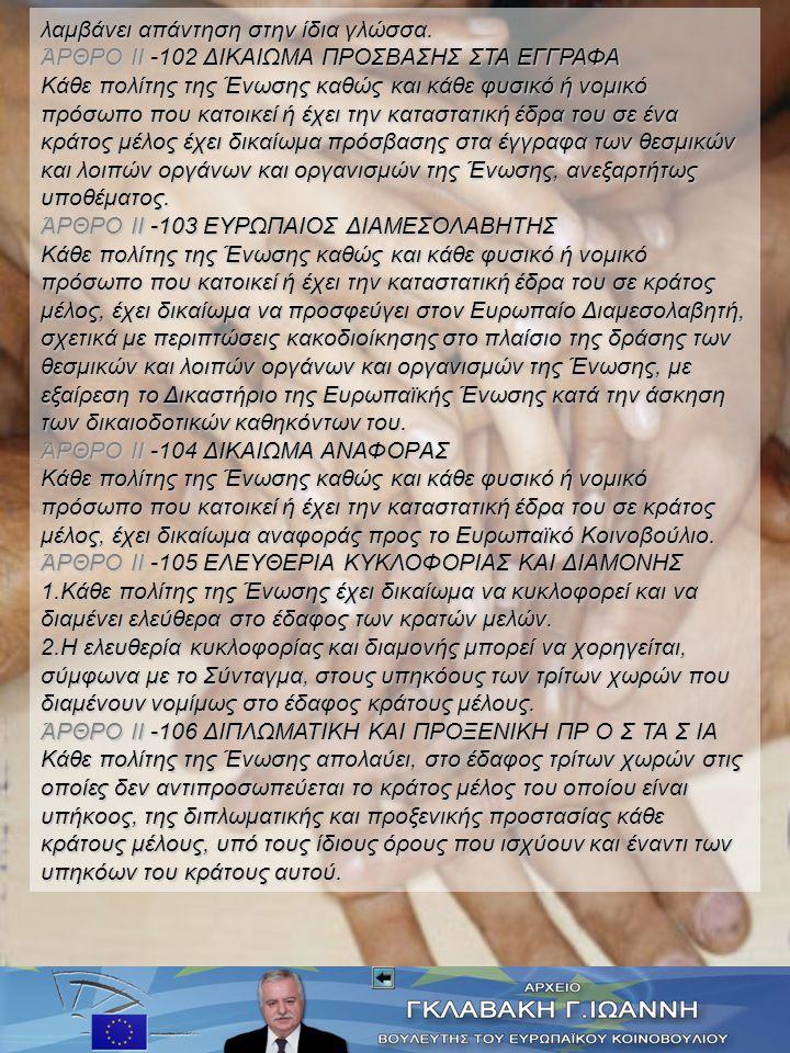 ΤΙΤΛΟΣ V ΔΙΚΑΙΩΜΑΤΑ ΤΩΝ ΠΟΛΙΤΩΝ ΆΡΘΡΟ ΙΙ -99 ΔΙΚΑIΩΜΑ ΤΟΥ ΕΚΛEΓΕΙΝ ΚΑΙ ΕΚΛEΓΕΣΘΑΙ ΣΤΙΣ ΕΚΛΟΓEΣ ΤΟΥ ΕΥΡΩΠΑΪΚΟΥ ΚΟΙ Ν Ο Β Ο ΥΛI Ο Υ 1.Κάθε πολίτης της Έ