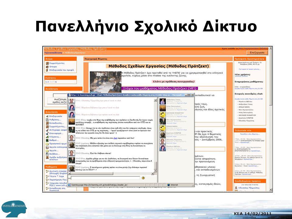 KEA 14/02/2011 Πανελλήνιο Σχολικό Δίκτυο