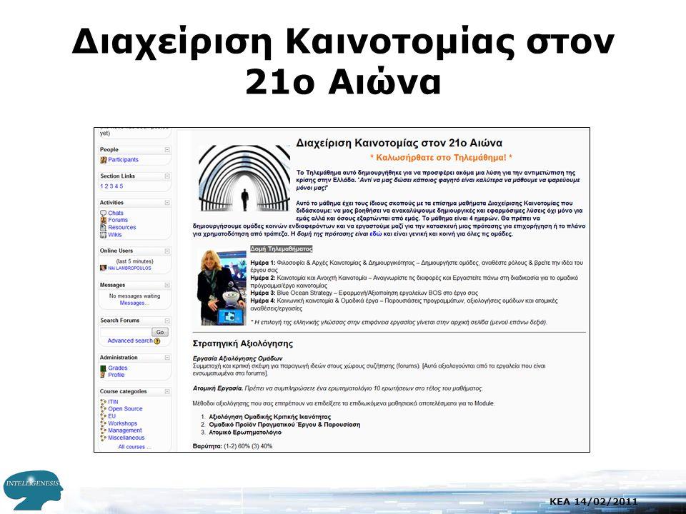KEA 14/02/2011 Διαχείριση Καινοτομίας στον 21ο Αιώνα