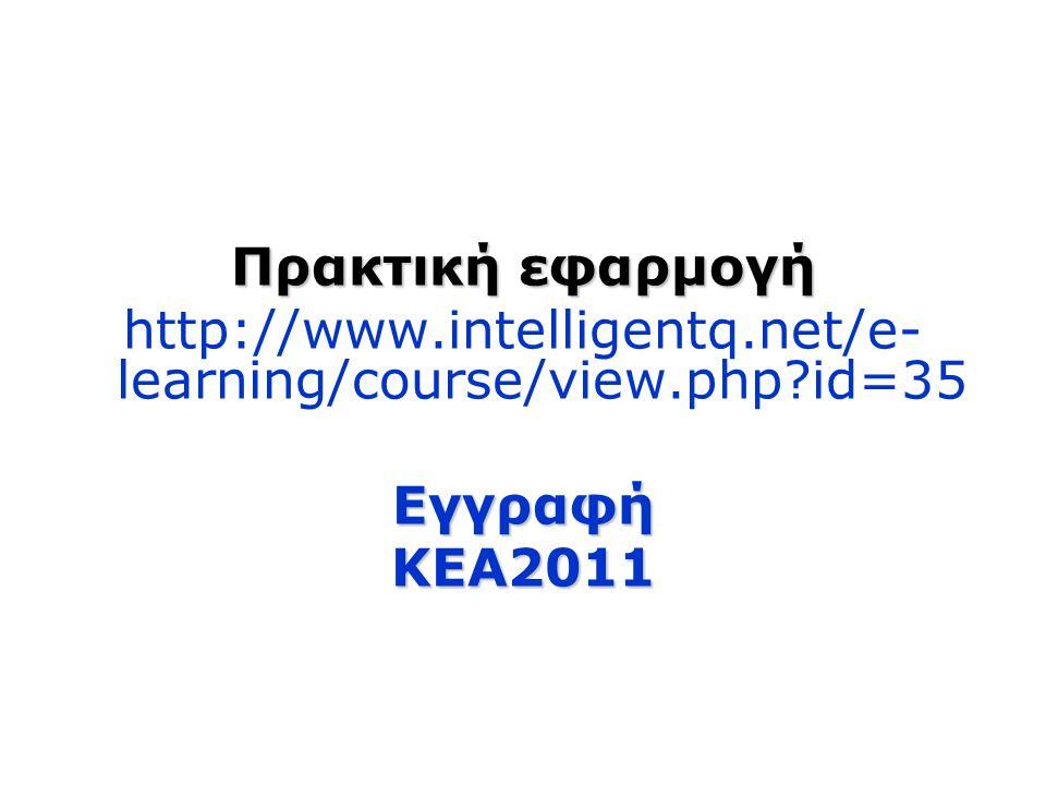 Πρακτική εφαρμογή http://www.intelligentq.net/e- learning/course/view.php?id=35ΕγγραφήΚΕΑ2011