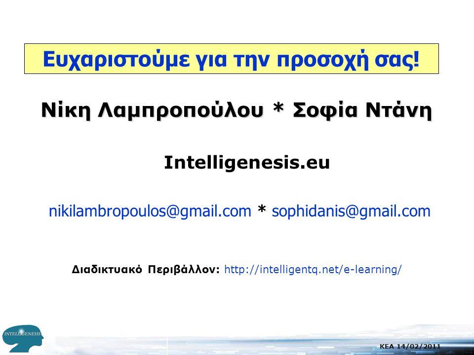 KEA 14/02/2011 Νίκη Λαμπροπούλου * Σοφία Ντάνη Intelligenesis.eu nikilambropoulos@gmail.com * sophidanis@gmail.com Διαδικτυακό Περιβάλλον: http://intelligentq.net/e-learning/ Ευχαριστούμε για την προσοχή σας!