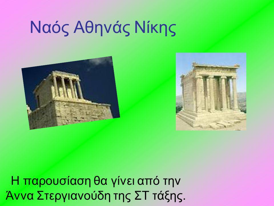 Ναός Αθηνάς Νίκης Η παρουσίαση θα γίνει από την Άννα Στεργιανούδη της ΣΤ τάξης.
