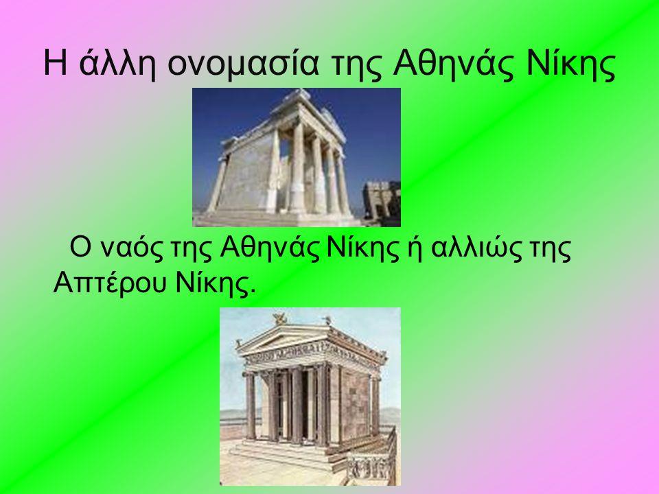 Η άλλη ονομασία της Αθηνάς Νίκης Ο ναός της Αθηνάς Νίκης ή αλλιώς της Απτέρου Νίκης.