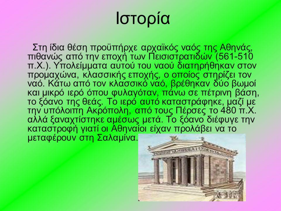 Ιστορία Στη ίδια θέση προϋπήρχε αρχαϊκός ναός της Αθηνάς, πιθανώς από την εποχή των Πεισιστρατιδών (561-510 π.Χ.).