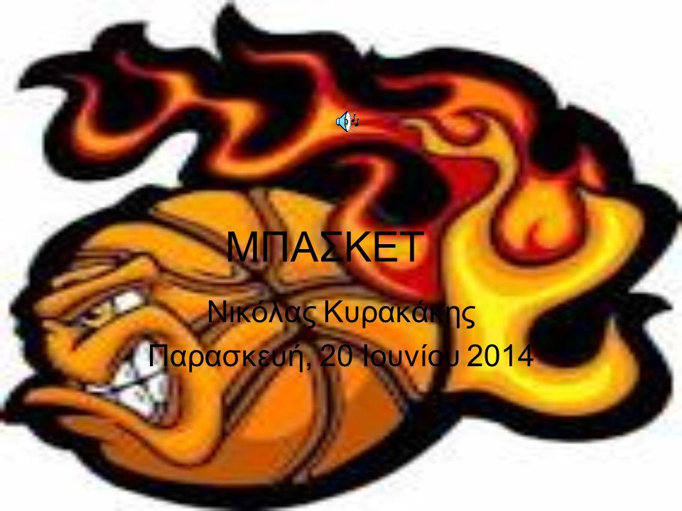 ΜΠΑΣΚΕΤ Νικόλας Κυρακάκης Παρασκευή, 20 Ιουνίου 2014