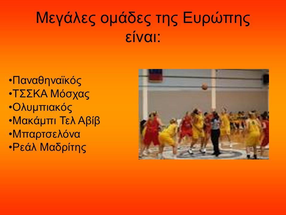 •Π•Παναθηναϊκός •Τ•ΤΣΣΚΑ Μόσχας •Ο•Ολυμπιακός •Μ•Μακάμπι Τελ Αβίβ •Μ•Μπαρτσελόνα •Ρ•Ρεάλ Μαδρίτης Μεγάλες ομάδες της Ευρώπης είναι: