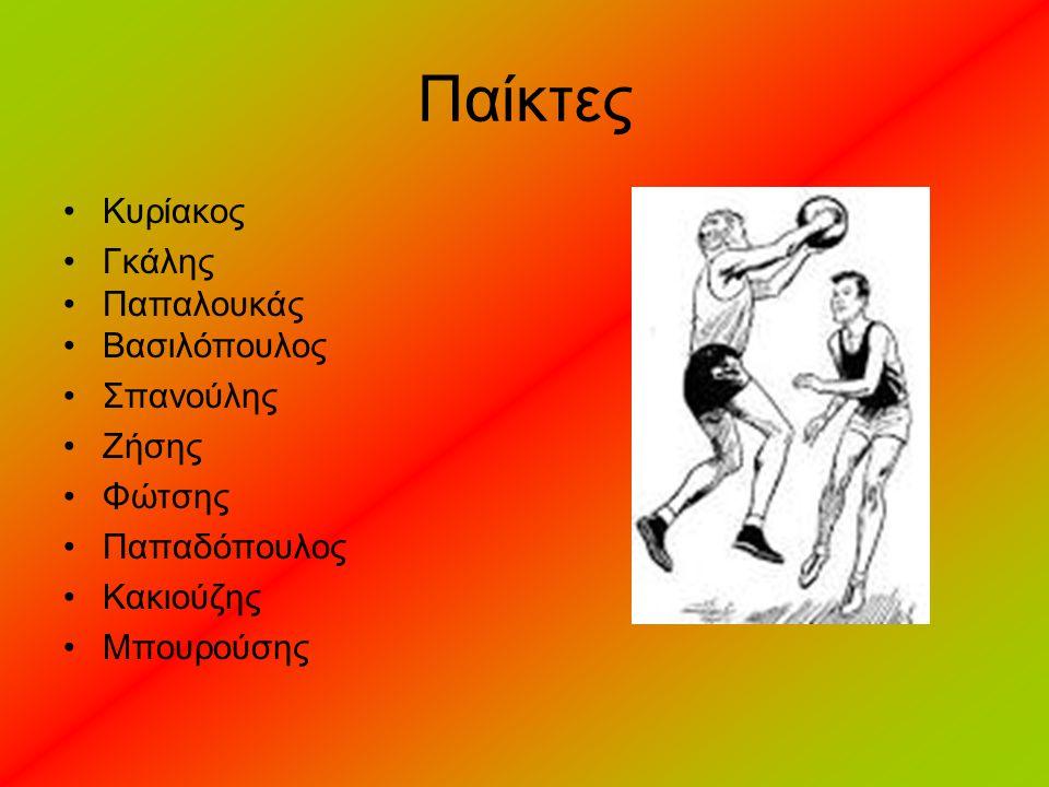 Το 1904, στους Ολυμπιακούς Αγώνες του Σεντ Λούις, το μπάσκετ παρουσιάστηκε ως σπορ επίδειξης.1904Ολυμπιακούς ΑγώνεςΣεντ Λούις Ολυμπιακοί αγώνες