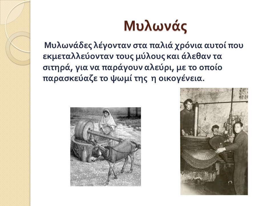 Καλαθάς Το επάγγελμα του καλαθά ήταν διαδεδομένο σε χωριά και σε περιφέρειες όπου οι πρώτες ύλες για τις ανάγκες της παραγωγής ήταν άφθονες. Τα υλικά