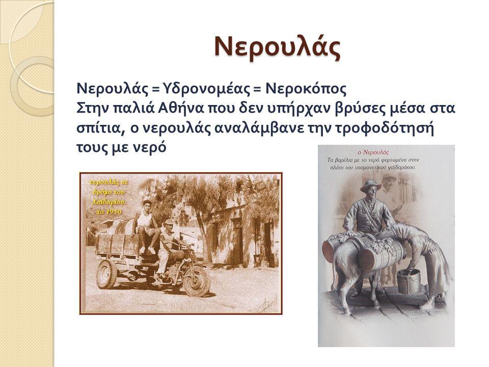 Βαρελάς Ο βαρελάς ήταν τεχνίτης, ειδικός στην κατασκευή βαρελόσχημων και σκαφοειδών σκευών, που τα κατασκεύαζαν από ξύλο καστανιάς ή δρυός.