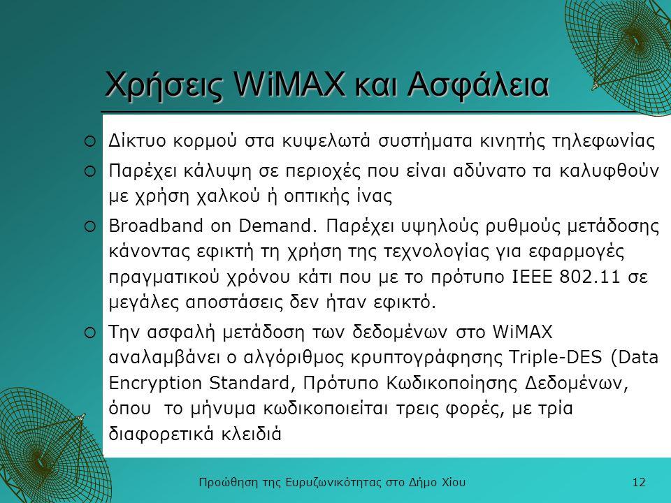 Προώθηση της Ευρυζωνικότητας στο Δήμο Χίου12 Χρήσεις WiMAX και Ασφάλεια  Δίκτυο κορμού στα κυψελωτά συστήματα κινητής τηλεφωνίας  Παρέχει κάλυψη σε