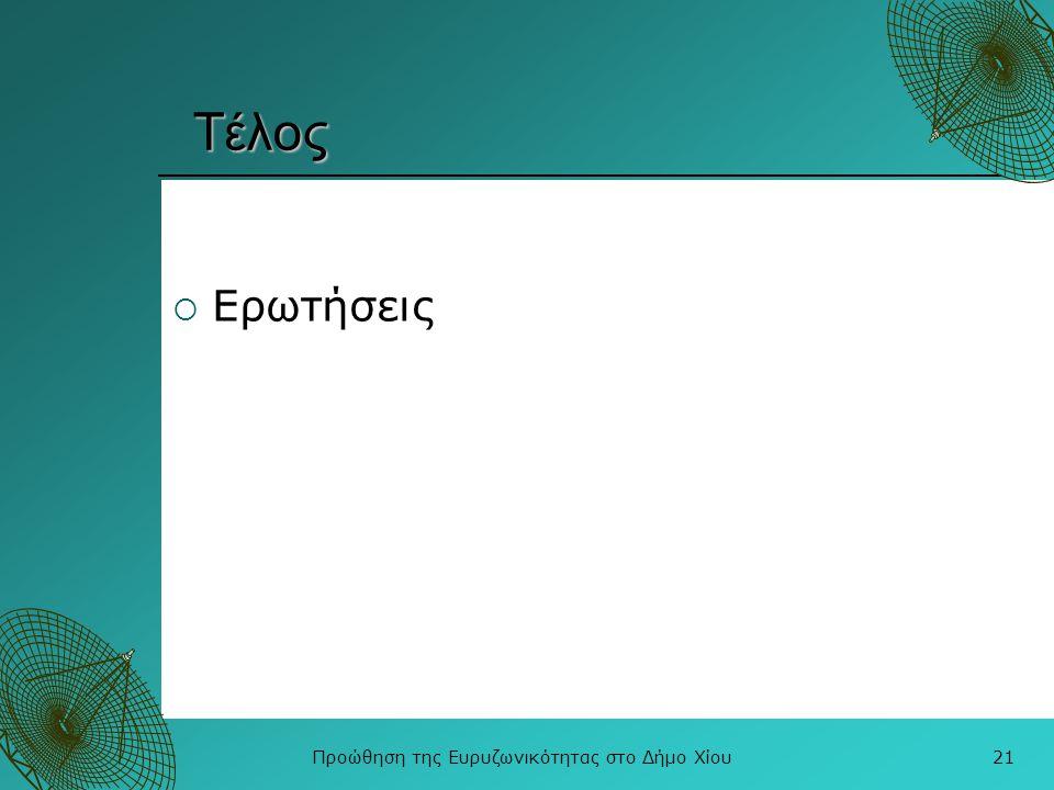 Προώθηση της Ευρυζωνικότητας στο Δήμο Χίου21 Τέλος  Ερωτήσεις