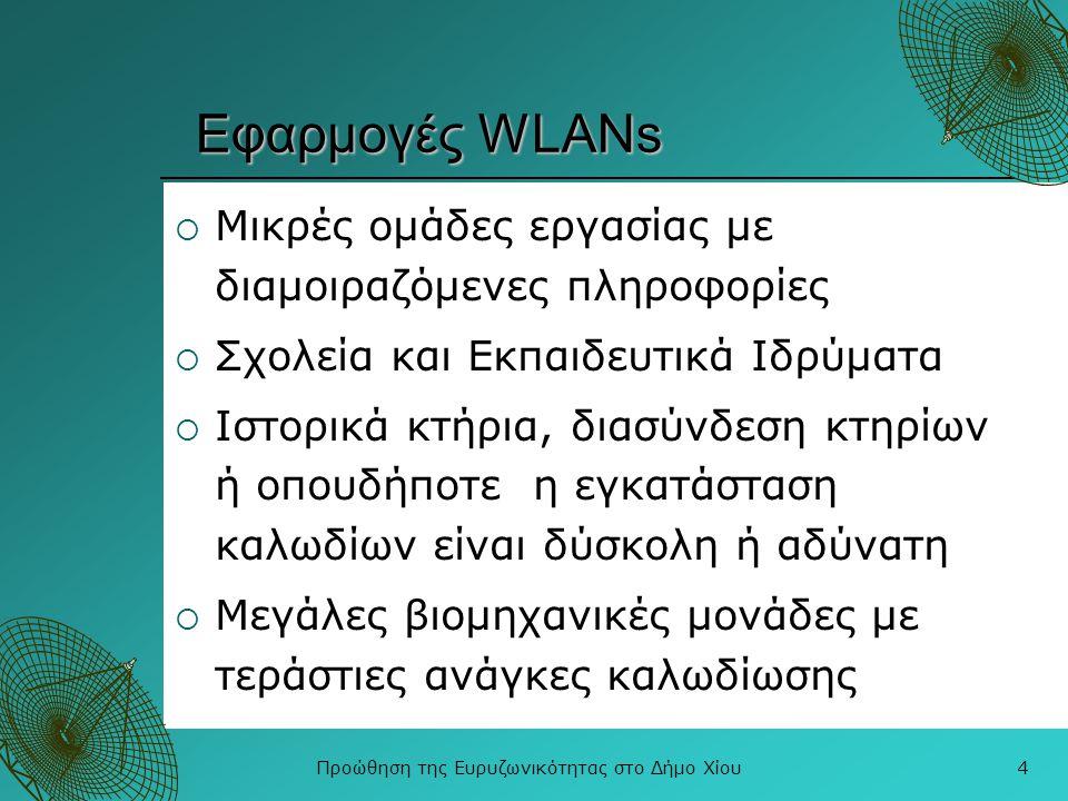 Προώθηση της Ευρυζωνικότητας στο Δήμο Χίου4 Εφαρμογές WLANs  Μικρές ομάδες εργασίας με διαμοιραζόμενες πληροφορίες  Σχολεία και Εκπαιδευτικά Ιδρύματ