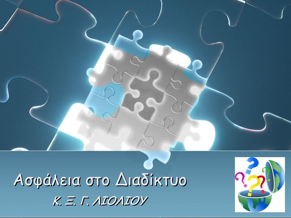 Ασφάλεια στο Διαδίκτυο Κ. Ξ. Γ. ΛΙΟΛΙΟΥ