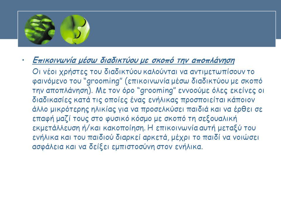 """•Επικοινωνία μέσω διαδικτύου με σκοπό την αποπλάνηση Οι νέοι χρήστες του διαδικτύου καλούνται να αντιμετωπίσουν το φαινόμενο του """"grooming"""" (επικοινων"""
