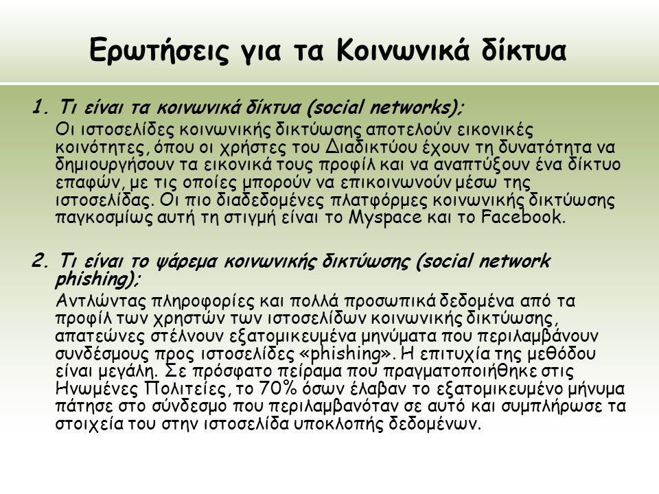 Ερωτήσεις για τα Κοινωνικά δίκτυα 1. Τι είναι τα κοινωνικά δίκτυα (social networks); Οι ιστοσελίδες κοινωνικής δικτύωσης αποτελούν εικονικές κοινότητε