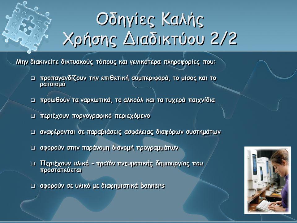 Οδηγίες Καλής Χρήσης Διαδικτύου 2/2 Μην διακινείτε δικτυακούς τόπους και γενικότερα πληροφορίες που:  προπαγανδίζουν την επιθετική συμπεριφορά, το μί