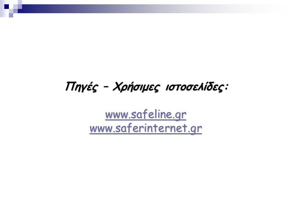 Πηγές – Χρήσιμες ιστοσελίδες: www.safeline.gr www.saferinternet.gr