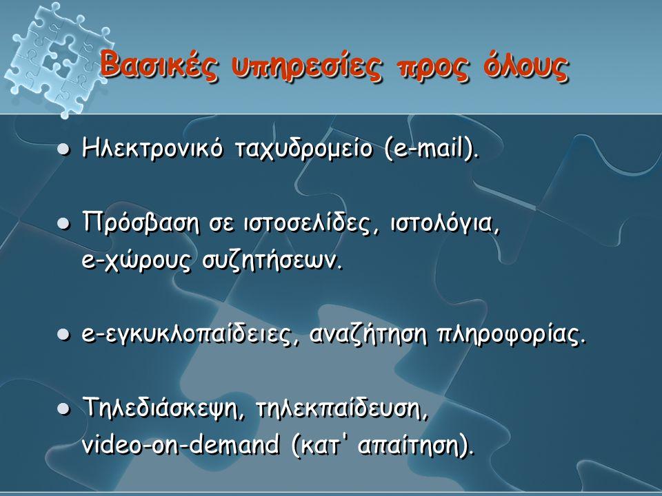 Βασικές υπηρεσίες προς όλους  Ηλεκτρονικό ταχυδρομείο (e-mail).  Πρόσβαση σε ιστοσελίδες, ιστολόγια, e-χώρους συζητήσεων.  e-εγκυκλοπαίδειες, αναζή