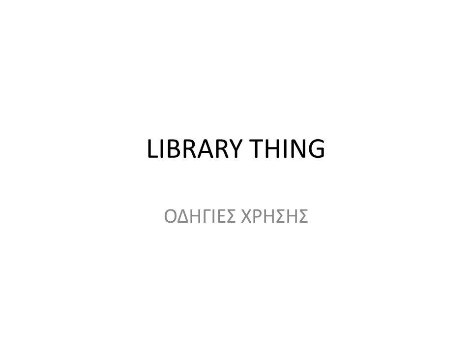 LIBRARY THING ΟΔΗΓΙΕΣ ΧΡΗΣΗΣ