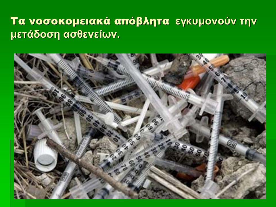 Τα νοσοκομειακά απόβλητα εγκυμονούν την μετάδοση ασθενείων.