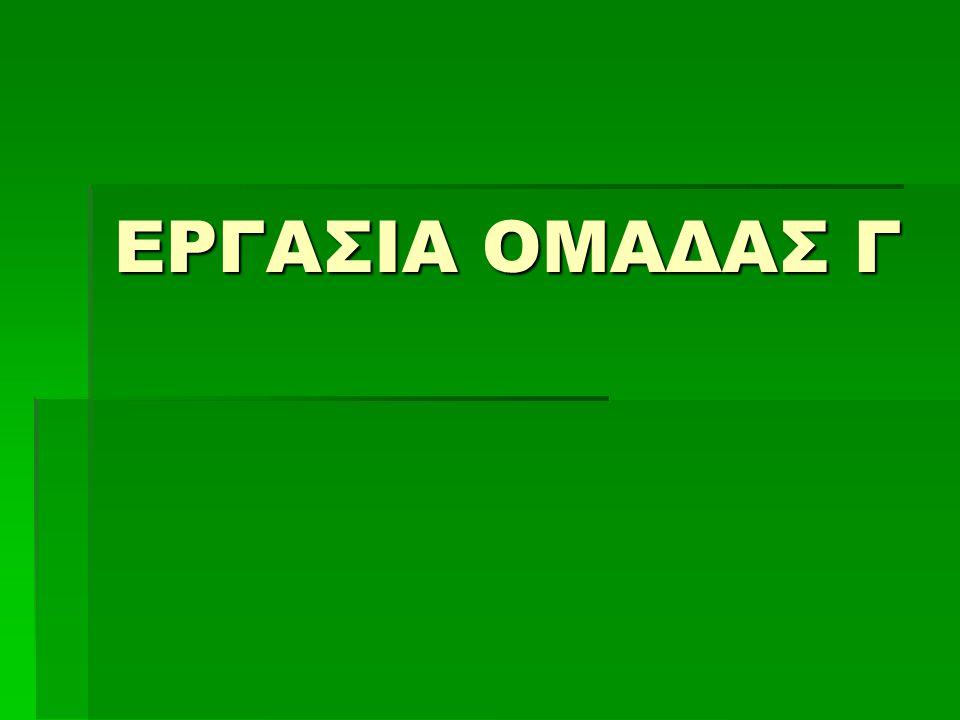 ΕΡΓΑΣΙΑ ΟΜΑΔΑΣ Γ
