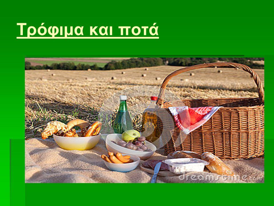 Τρόφιμα και ποτά