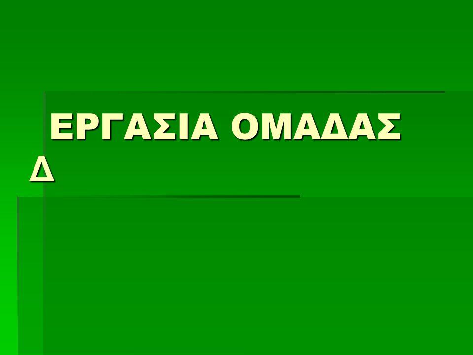 ΕΡΓΑΣΙΑ ΟΜΑΔΑΣ Δ ΕΡΓΑΣΙΑ ΟΜΑΔΑΣ Δ