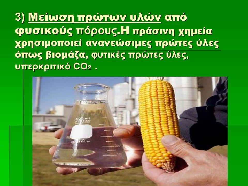 3) Μείωση πρώτων υλών από φυσικούς πόρους.Η πράσινη χημεία χρησιμοποιεί ανανεώσιμες πρώτες ύλες όπως βιομάζα, φυτικές πρώτες ύλες, υπερκριτικό CO 2.