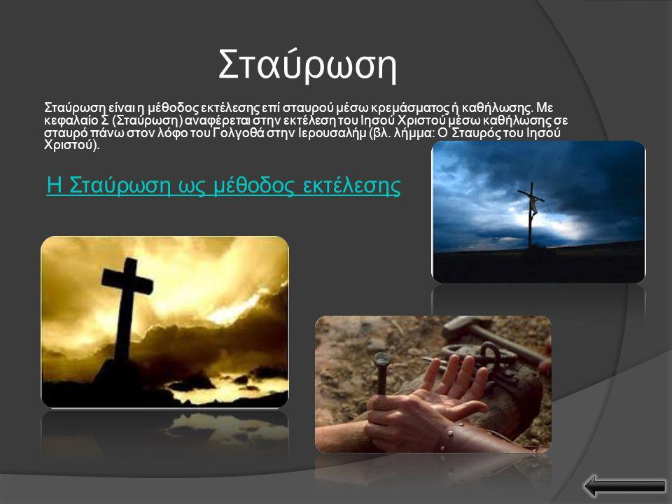 Σταύρωση Σταύρωση είναι η μέθοδος εκτέλεσης επί σταυρού μέσω κρεμάσματος ή καθήλωσης.