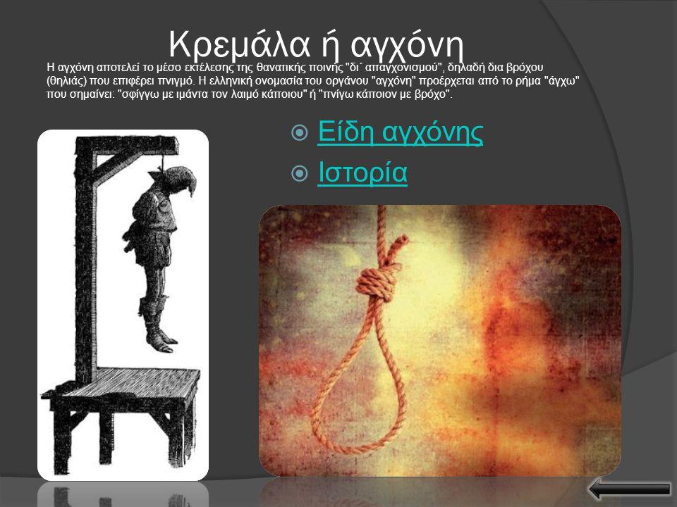 Κρεμάλα ή αγχόνη Η αγχόνη αποτελεί το μέσο εκτέλεσης της θανατικής ποινής δι΄ απαγχονισμού , δηλαδή δια βρόχου (θηλιάς) που επιφέρει πνιγμό.